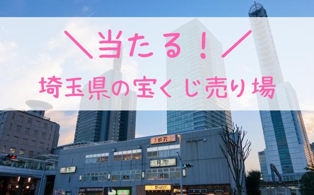 埼玉県の当たる宝くじ売り場