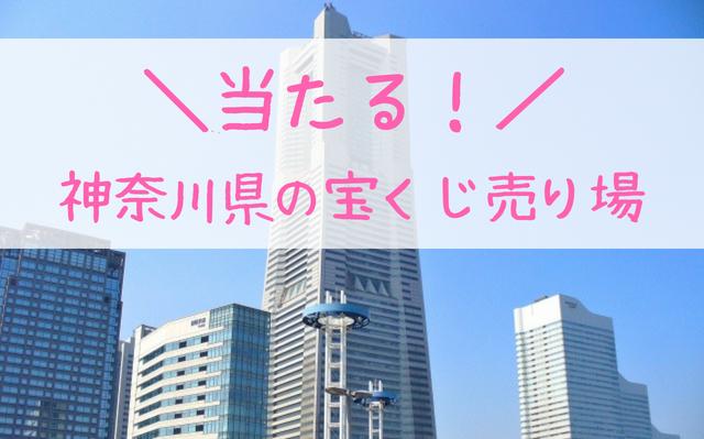 神奈川県の当たる宝くじ売り場