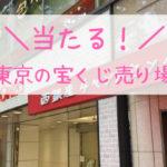 東京の当たる宝くじ売り場