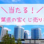 千葉県の当たる宝くじ売り場