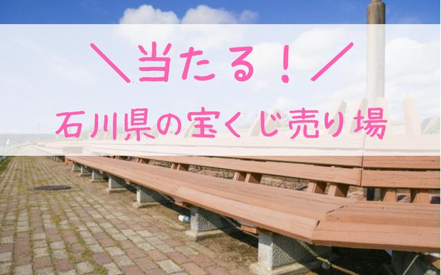 石川県の当たる宝くじ売り場