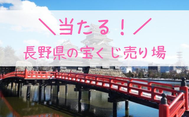 長野県の当たる宝くじ売り場