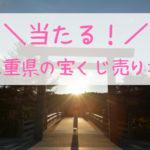三重県の当たる宝くじ売り場