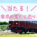 岐阜県の当たる宝くじ売り場