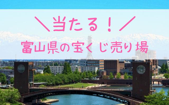 富山県の当たる宝くじ売り場