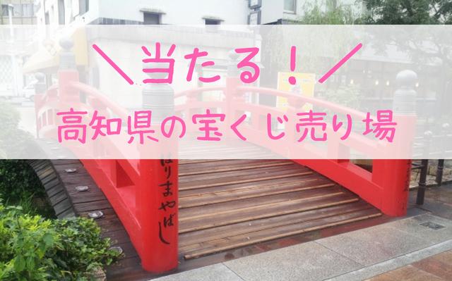 高知県の当たる宝くじ売り場