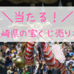 長崎県の当たる宝くじ売り場