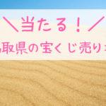 鳥取県の当たる宝くじ売り場