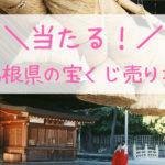 島根県の当たる宝くじ売り場