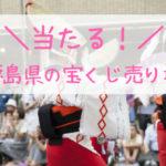 徳島県の当たる宝くじ売り場
