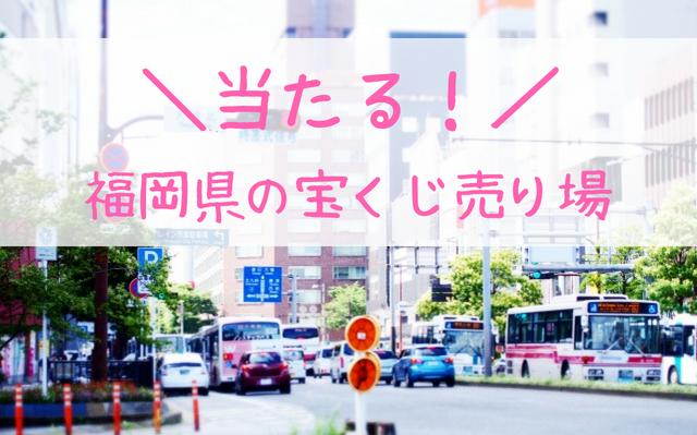 福岡県の当たる宝くじ売り場