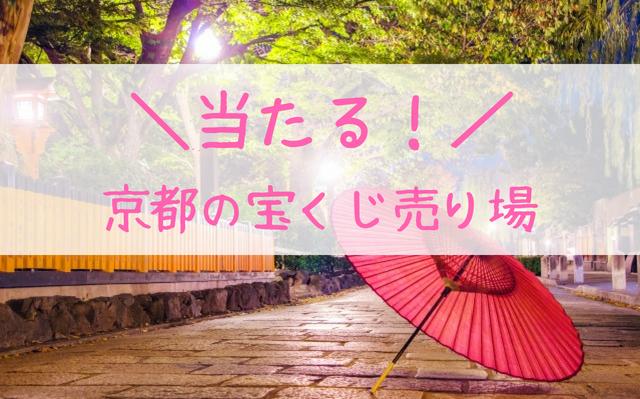 京都の当たる宝くじ売り場