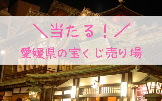 愛媛県の当たる宝くじ売り場