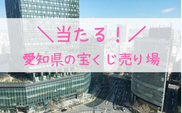 愛知県の当たる宝くじ売り場