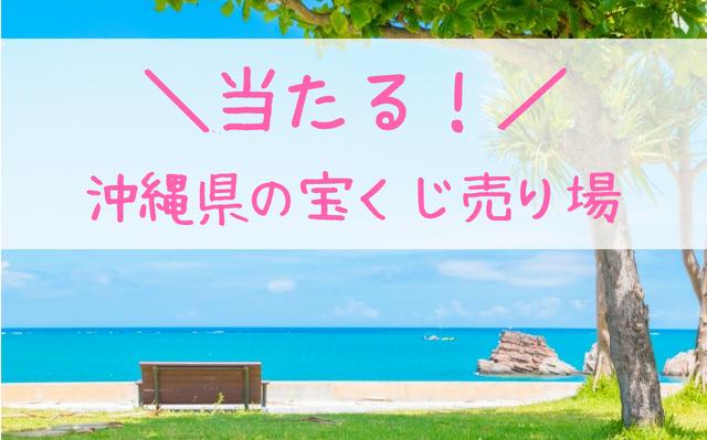 沖縄県の当たる宝くじ売り場