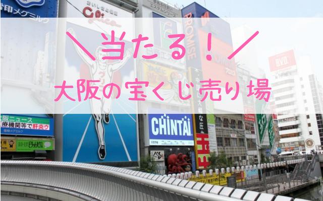 大阪の当たる宝くじ売り場