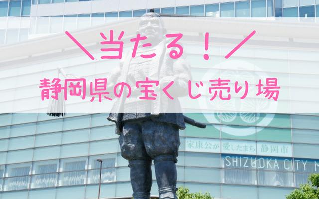 静岡県の当たる宝くじ売り場