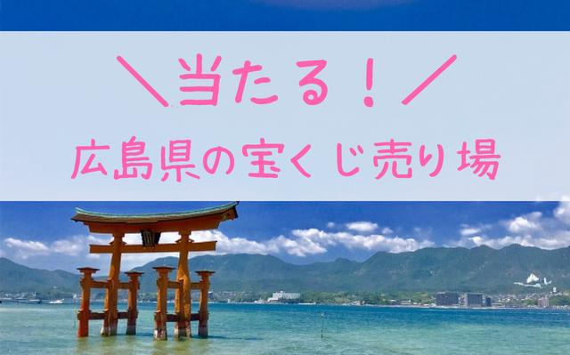 広島県の当たる宝くじ売り場