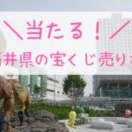 福井県の当たる宝くじ売り場
