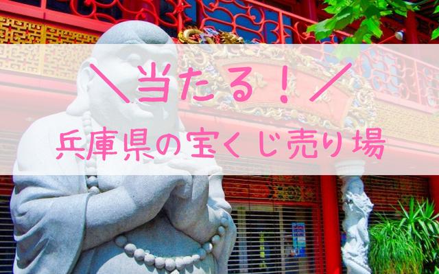 兵庫県の当たる宝くじ売り場