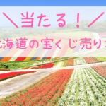 北海道の当たる宝くじ売り場