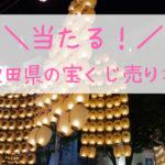 秋田県の当たる宝くじ売り場