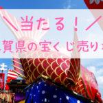佐賀県の当たる宝くじ売り場
