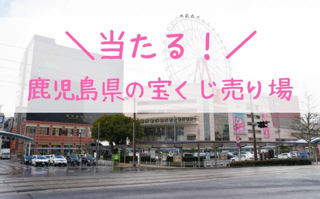 鹿児島県の当たる宝くじ売り場