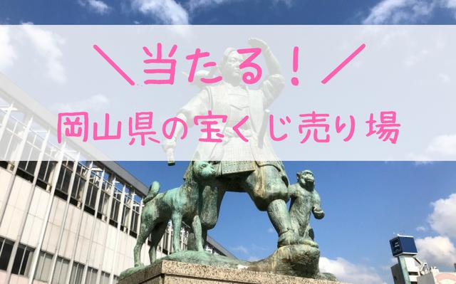 岡山県の当たる宝くじ売り場