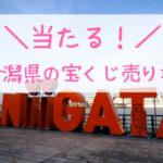 新潟県の当たる宝くじ売り場