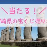 宮崎県の当たる宝くじ売り場