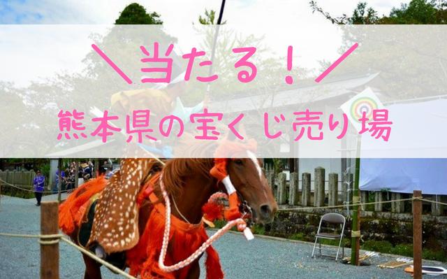 熊本県の当たる宝くじ売り場