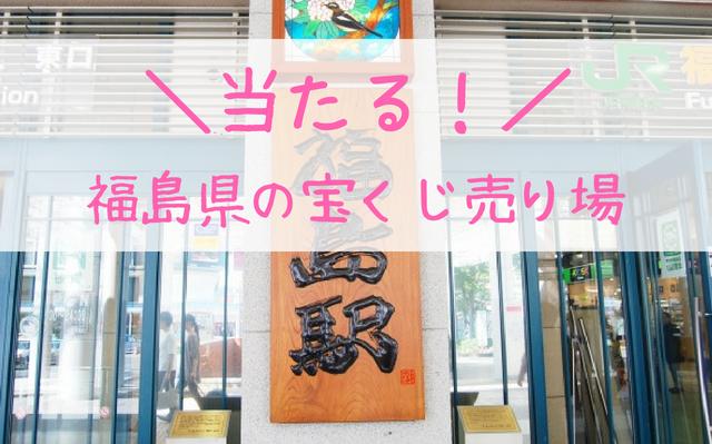 福島県の当たる宝くじ売り場
