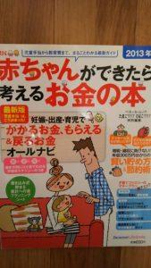 赤ちゃんができたら考えるお金の本