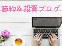 節約&投資ブログ
