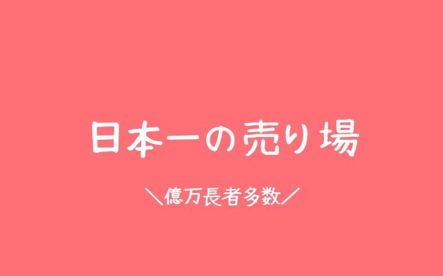 日本一の宝くじ売り場