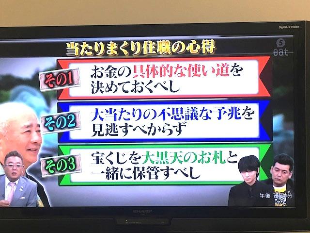 福岡の当たり過ぎる住職